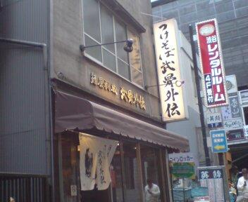 渋谷の麺屋武蔵武骨外伝に行った