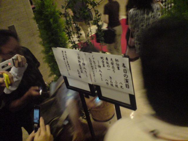 大銀座落語祭4<br />  日目